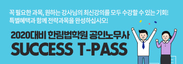SUCCESS T-PASS